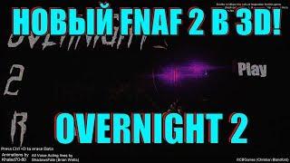 [HORROR] НОВЫЙ five nights at freddy's 2 В 3D!!! OVERNIGHT 2