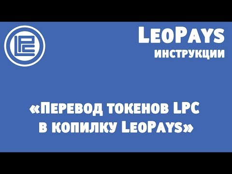Перевод токенов LPC в копилку LeoPays