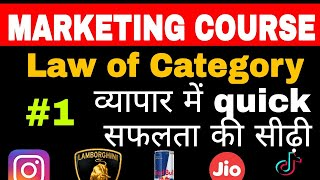 Law of Category | law of Marketing | how to do business Marketing | Bittu Kumar