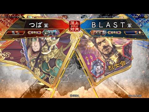三国志大戦 頂上対決【2019/11/15】つば VS BLAST