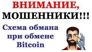ОСТОРОЖНО!!! Схема обмана при обмене Bitcoin в телеграм боте BTC_banker (Обменник BTC banker).