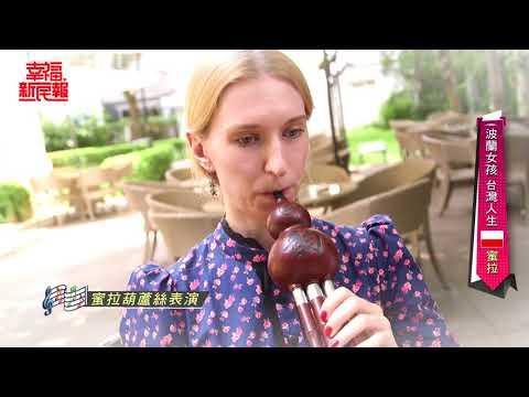 幸福新民報 第5季 第12集 波蘭女孩 台灣人生-蜜拉