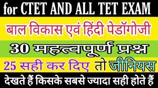 CTET 2019 / बाल विकास एवं शिक्षा शास्त्र ( Child Devlopment And Pedagogy) Hindi Pedagogy For CTET