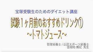 宝塚受験生のダイエット講座〜試験1ヶ月前のおすすめドリンク①トマトジュース〜のサムネイル
