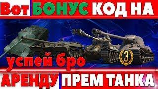 БОНУС КОД WOT ОТ WG НА АРЕНДУ ПРЕМИУМ ТАНКА 8ЛВЛ, 3 ДНЯ ПРЕМА, НЕ ДЛЯ ВСЕХ, ХАЛЯВА world of tanks