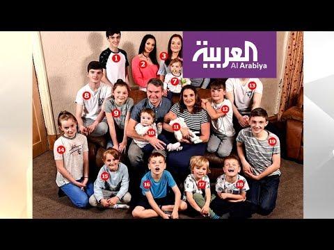 العرب اليوم - شاهد: أكبر عائلة في بريطانيا ترزق بمولودها الـ22