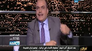 محمد الباز يواصل فضح مخططات الاخوان في قطر وتركيا وينشر نهديد الاخواني سامي كمال الدين لأيمن نور!!!