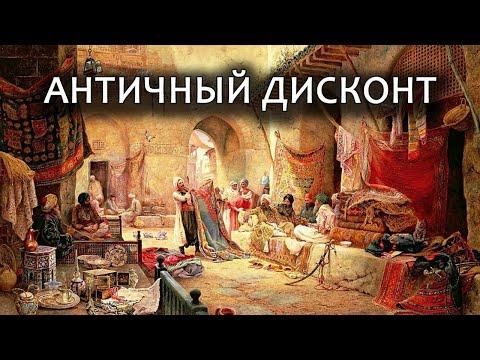 Зарплаты и цены в древней Иудее