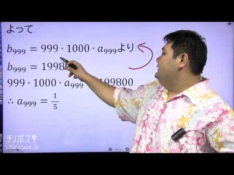 酒井翔太のどすこい数学 part21(数列③)