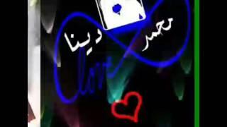 اعتبرنى حته منك ( دينا سعيد )انت حبيب عيونى يا محمد