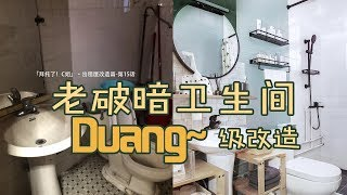 【Eng Sub】1000元改造老破小廁所,重口味變清新薄荷風 Extreme bathroom makeover budget
