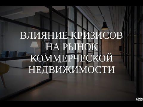 "Вебинар ""Влияние кризисов на рынок коммерческой недвижимости"" (24.09.2020)."