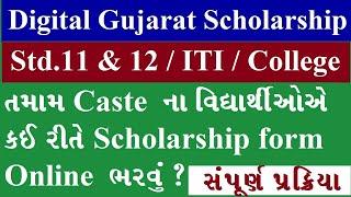 Digital Gujarat Scholarship 2020-21 Online Application Form For Post Matric STD 11 To College