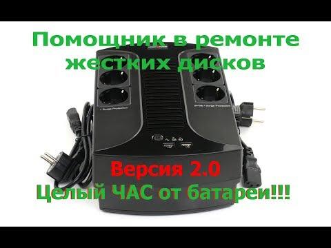 Линейно-интерактивный источник бесперебойного питания ИБП UPS LogicPower LP 850VA-6PS (LP4325)