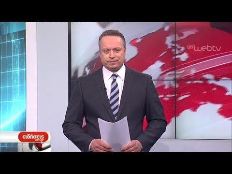 Τίτλοι Ειδήσεων ΕΡΤ3 19.00 | 24/01/2019 | ΕΡΤ