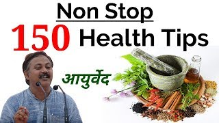 जिंदगी बदल देने वाला 150 Ayurvedic Health Tips || Non Stop 150 Health Tips by Rajiv dixit - Download this Video in MP3, M4A, WEBM, MP4, 3GP