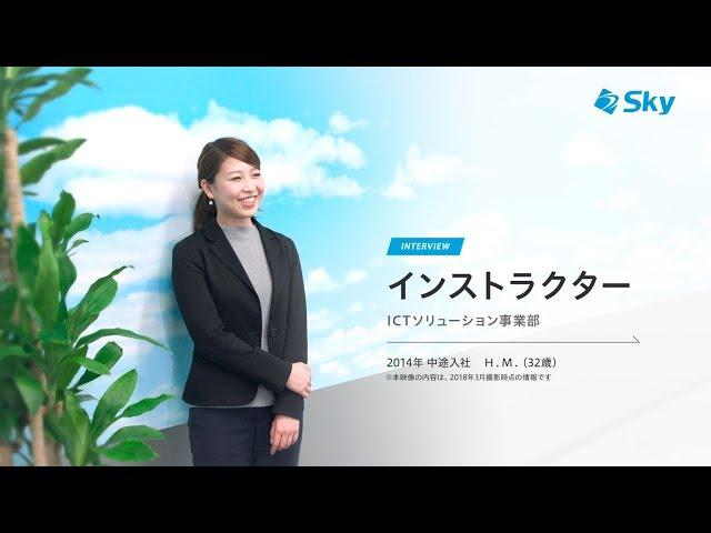 【Sky株式会社 社員インタビュー】インストラクター(H.M.さん)【採用情報】