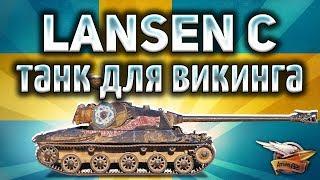 Lansen C - Новый шведский прем танк - Викинг с ДПМом - Гайд