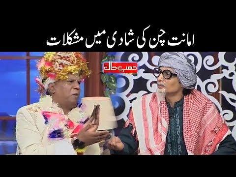 Amanat Chun Ki Shadi Main Anay Wali Mushkilaat – Hasb e Haal – Dunya News