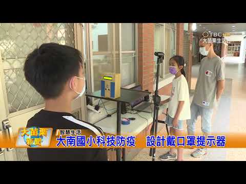 幸福大南~科技防疫 設計口罩提示機的圖片影音連結