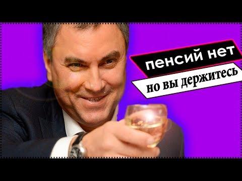 ОТМЕНА ПЕНСИЙ / СИРОТ НА ЧЕРДАКИ  / КРЫМ