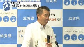 8月25日 びわ湖放送ニュース