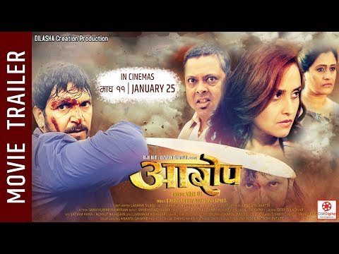 Nepali Movie Aarop Trailer