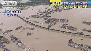 西日本豪雨の被害拡大死者69人行方不明92人18/07/08