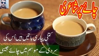 Chai Pe Sher O Shayari in Urdu | Chai Shayari | Tea Poetry in Urdu | Garam Chai Shayari - Download this Video in MP3, M4A, WEBM, MP4, 3GP