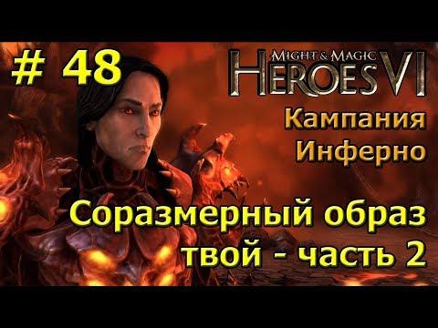 Скачать герои меча и магии владыка севера