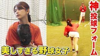 美しすぎる野球女子…プロ球団の始球式で神ピッチング。