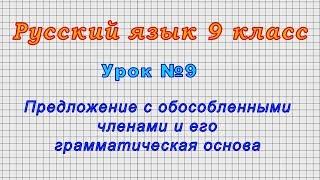 Русский язык 9 класс Урок 9
