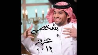 حسين الجسمي - شخصي عزيز 2013 النسخه الاصليه تحميل MP3