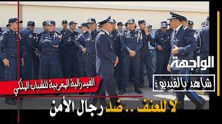 الفيدرالية المغربية للشباب الملكي تستنكر بشدة حادث الاعتداء على رجال الحموشي بالبيضاء