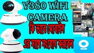 How to setup V380 Wifi Smart Net Camera P2P Cloud (Bangla) - Thủ