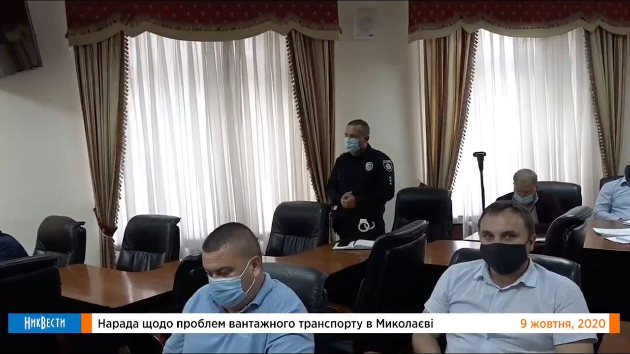 Совещание по вопросам грузового транспорта в Николаеве