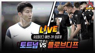 [Live 입중계] '손흥민 선발 확정' 토트넘 vs 플로브디프 (유로파리그 예선 2R)