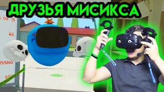 Rick and Morty: VR #4   Друзья Мисикса   HTC VIVE   Упоротые игры