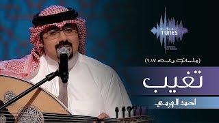 احمد الهرمي - تغيب (جلسات وناسه) | 2017 تحميل MP3