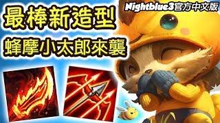 「Nightblue3中文」*全新造型* 蜜蜂提摩打野!輕鬆非正式五連殺 超可愛的惡魔之子! (中文字幕) -LoL 英雄聯盟