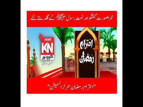 Ehtram-e-Ramadan Sehar Transmission 11 June 2018
