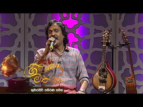 Gee Mathaka - Kumarasiri Pathirana
