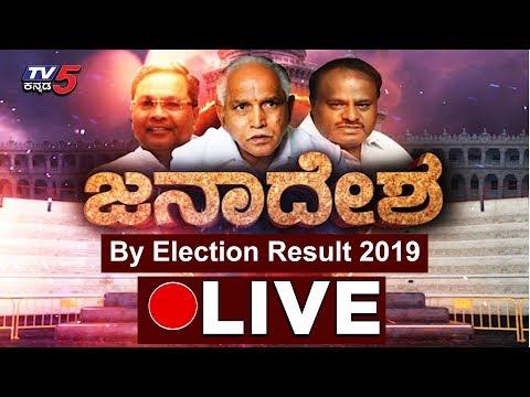 Live : Karnataka By Election Result 2019 | TV5 Kannada