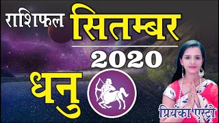 DHANU Rashi– Sagittarius |Predictions for SEPTEMBER-2020 Rashifal| Monthly Horoscope| Priyanka Astro - Download this Video in MP3, M4A, WEBM, MP4, 3GP