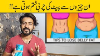 How to lose belly fat fast | Pait ki charbi kum | Easy Diet Plan
