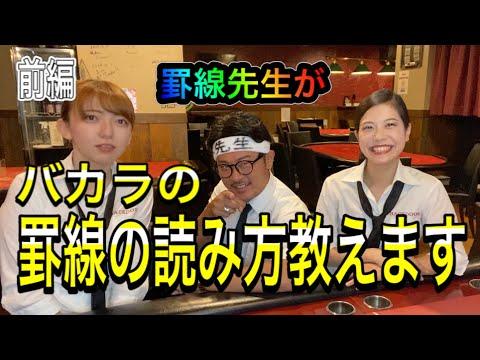 バカラ罫線の解説動画!