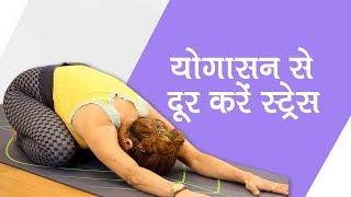 yoga for stress main