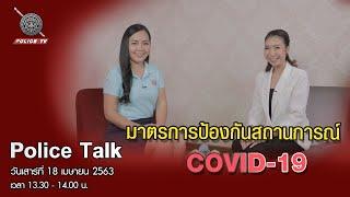 รายการ POLICE TALK : มาตรการป้องกันสถานการณ์ COVID-19