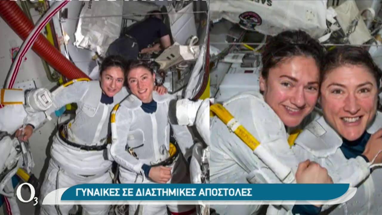 Γυναίκες στο διάστημα   08/03/2021   ΕΡΤ