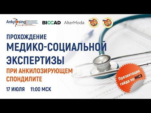 Вебинар: Прохождение медико-социальной экспертизы при анкилозирующем спондилите